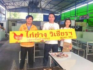 แฟรนไชส์ ขายไก่ย่างวิเชียรบุรี