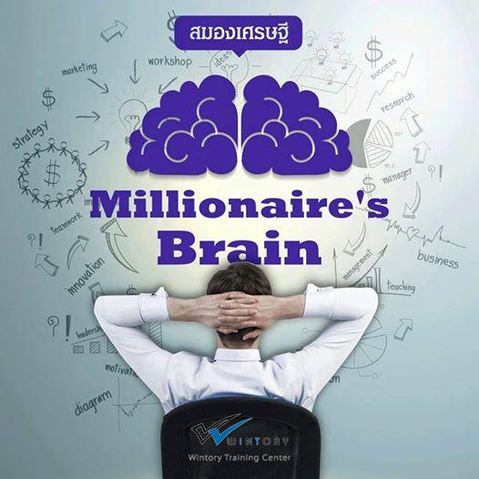สมองแห่งเศรษฐี