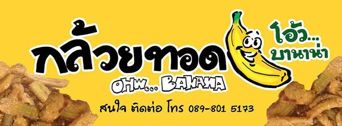 กล้วยทอด5