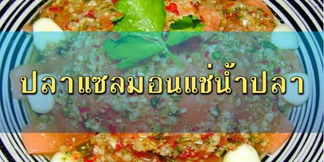 แซลมอนแช่น้ำปลา