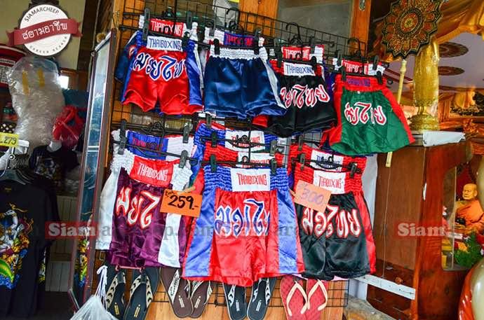 ขายกางเกงมวยไทย