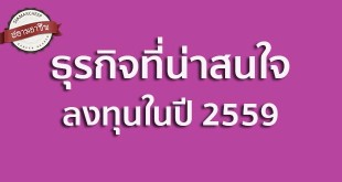 ธุรกิจที่น่าสนใจ 2559