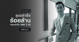 ธุรกิจ SME โดย SCB
