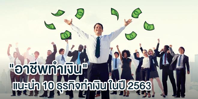 อาชีพทำเงิน