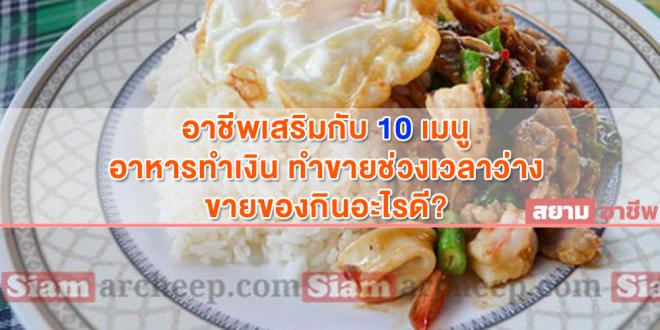 อาชีพเสริม กับ 10 เมนูอาหารทำเงิน ทำขายช่วงเวลาว่าง ขายของกินอะไรดี ?