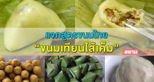 """แจกสูตรขนมไทย """"ขนมเทียนไส้เค็ม"""" สูตรเด็ดกุ๊กเทวดา"""