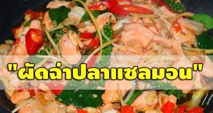 """""""ผัดฉ่าปลาแซลมอน"""" เมนูที่อุดมไปด้วยโปรตีนและสมุนไพรไทย"""