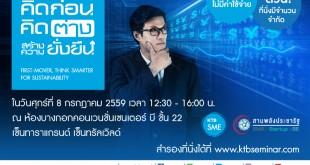 งานสัมนา SME กรุงไทย