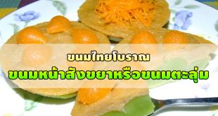 """เมนูขนมไทยโบราณ """"ขนมหน้าสังขยา หรือ ขนมตะลุ่ม"""""""