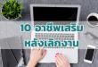 10 อาชีพเสริมหลังเลิกงานประจำ ที่น่าสนใจทําอะไรดี งานฝีมือ หรือขายสินค้า