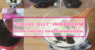 """Coffee Jelly เยลลี่กาแฟ"" ของหวานง่ายๆ คลายร้อนแบบฉบับญี่ปุ่น"