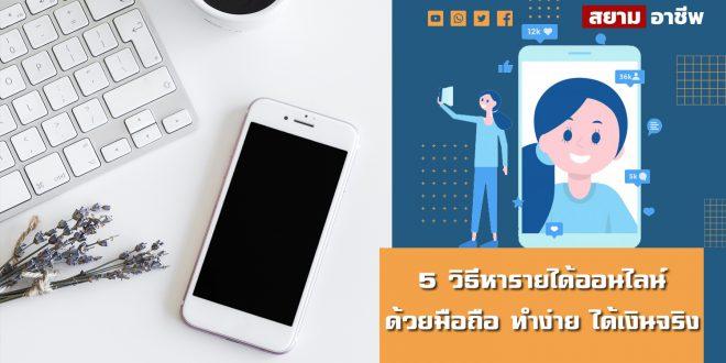 5 วิธีหารายได้ออนไลน์ ด้วยมือถือ ทำง่าย ได้เงินจริง 2021